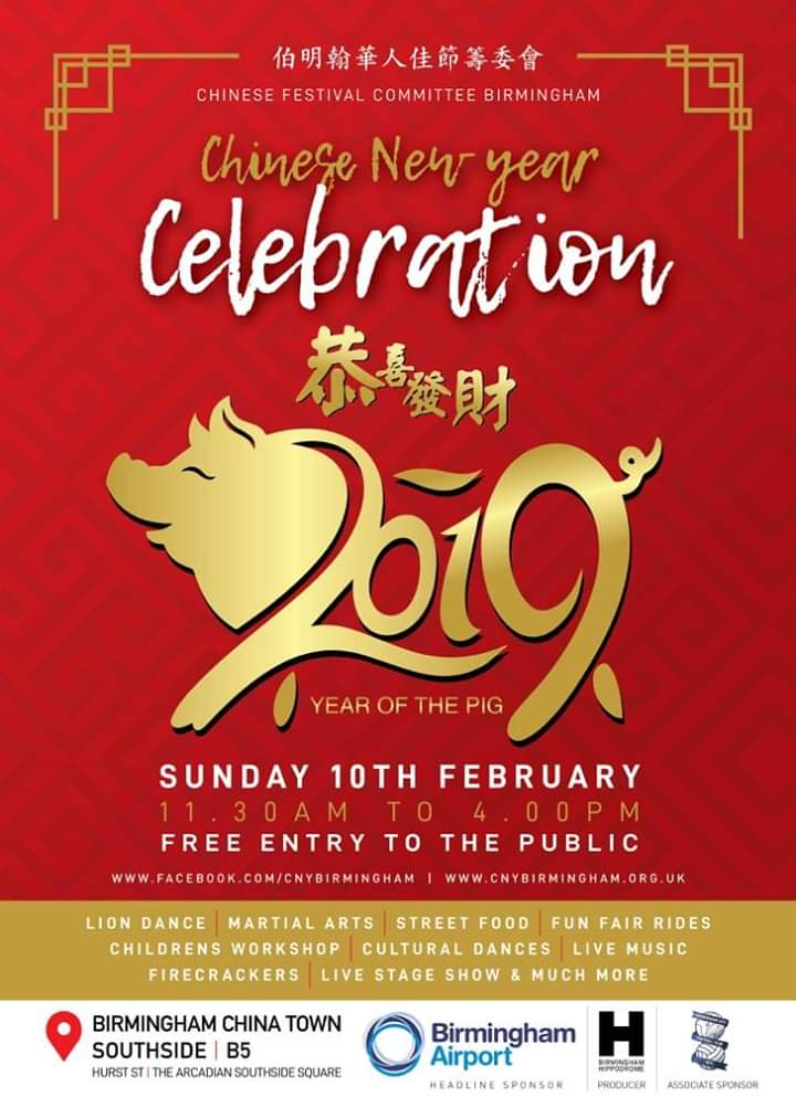 Poster for chinese new year event